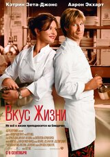 Постер к фильму «Вкус жизни»