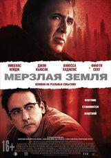 Постер к фильму «Мерзлая земля»
