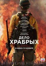Постер к фильму «Дело храбрых»