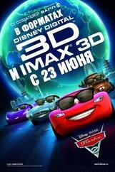 Постер к фильму «Тачки 2 IMAX 3D»