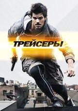 Постер к фильму «Трейсеры»