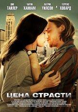 Постер к фильму «Цена страсти»