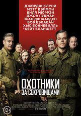 Постер к фильму «Охотники за сокровищами»