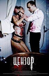 Постер к фильму «Цензор»