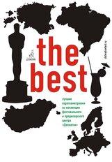 Постер к фильму «Программа короткометражек The Best»