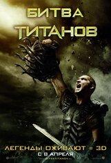 Постер к фильму «Битва Титанов»