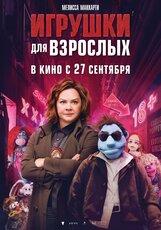 Постер к фильму «Игрушки для взрослых»