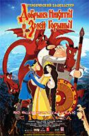 Постер к фильму «Добрыня Никитич и Змей Горыныч»