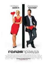 Постер к фильму «Голая правда»