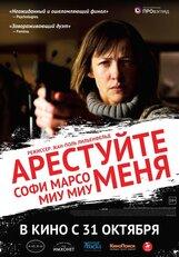 Постер к фильму «Арестуйте меня»