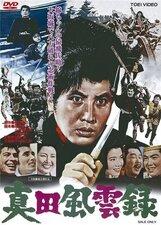 Постер к фильму «Подвиги клана Санада»