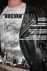 Постер к фильму «Косухи»