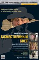 Постер к фильму «Божественный свет»