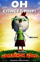 Постер к фильму «Цыпленок Цыпа»