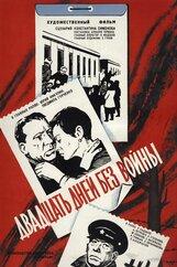 Постер к фильму «Двадцать дней без войны»