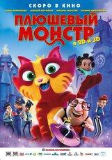 Постер к фильму «Плюшевый монстр»