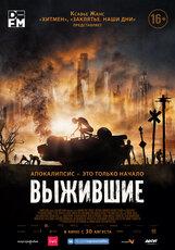 Постер к фильму «Выжившие»