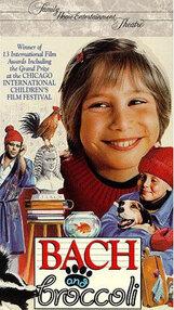 Постер к фильму «Бах и Ботинок»
