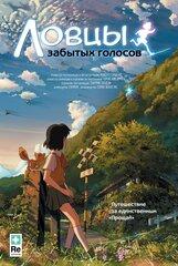 Постер к фильму «Ловцы забытых голосов»