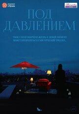 Постер к фильму «Под давлением»