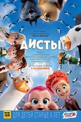Постер к фильму «Аисты»
