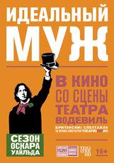 Постер к фильму «TheatreHD: Идеальный муж»