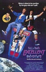 Постер к фильму «Невероятные приключения Билла и Теда»