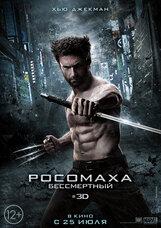 Постер к фильму «Росомаха: Бессмертный 3D»