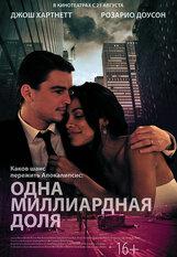 Постер к фильму «Одна миллиардная доля»