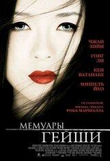 Постер к фильму «Мемуары гейши»