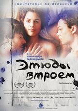 Постер к фильму «Этюды втроем»