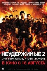 Постер к фильму «Неудержимые 2»