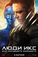 Постер к фильму «Люди Икс: Дни минувшего будущего»