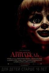Постер к фильму «Проклятие Аннабель»