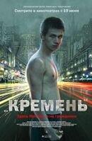 Постер к фильму «Кремень»