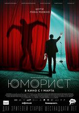 Постер к фильму «Юморист»