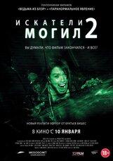 Постер к фильму «Искатели могил 2»