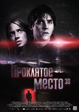 Постер к фильму «Проклятое место 3D»