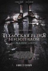 Постер к фильму «Техасская резня бензопилой: Кожаное лицо»