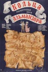 Постер к фильму «Кольца Альманзора»