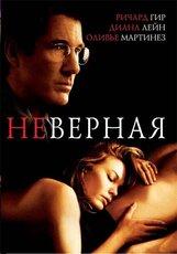 Постер к фильму «Неверная»