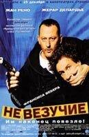 Постер к фильму «Невезучие»