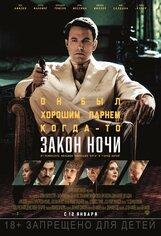 Постер к фильму «Закон ночи»