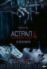 Постер к фильму «Астрал 4: Последний ключ»