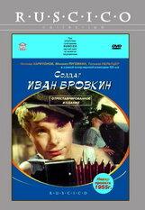 Постер к фильму «Солдат Иван Бровкин»