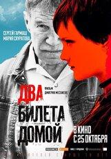Постер к фильму «Два билета домой»