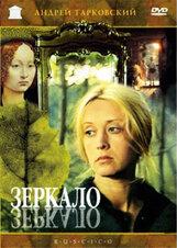 Постер к фильму «Зеркало»