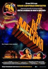 Постер к фильму «Монти Пайтон: Я не мессия»