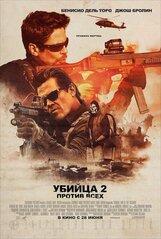 Постер к фильму «Убийца 2. Против всех»