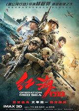 Постер к фильму «Операция в Красном море»